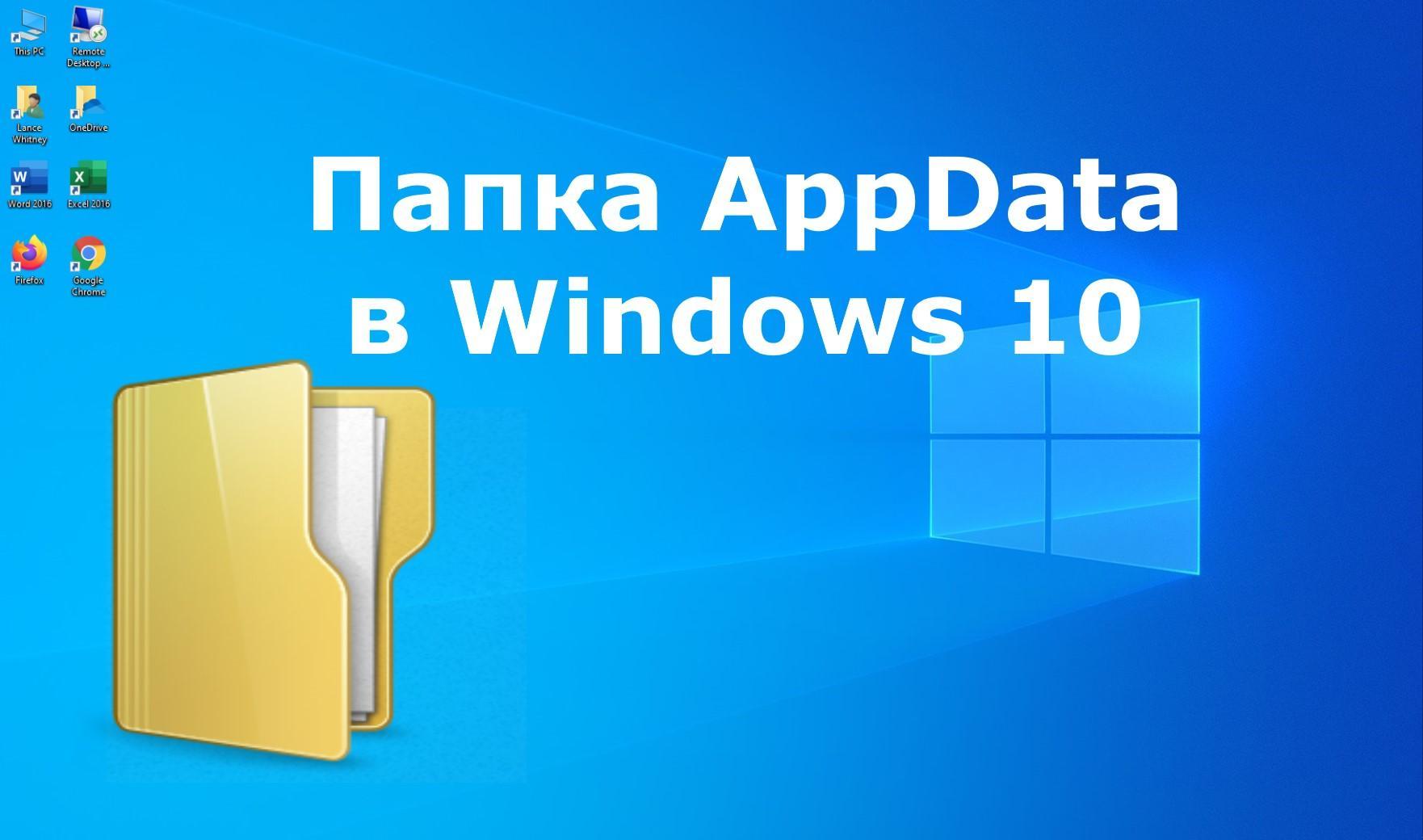 Папка AppData в Windows 10