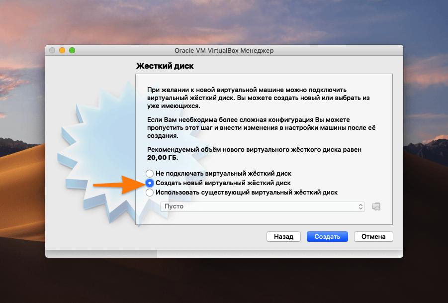 Создание виртуального жесткого диска в VirtualBox