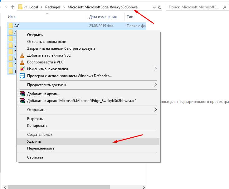 Удаление файлов Microsoft Edge