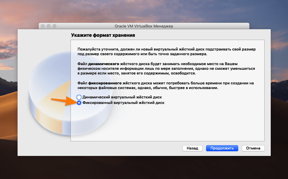 Окно выбора типа виртуального жесткого диска в VirtualBox