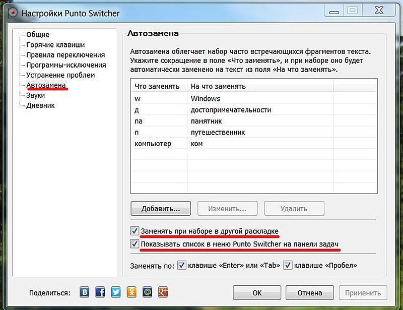 Punto Switcher – «Автозамена»