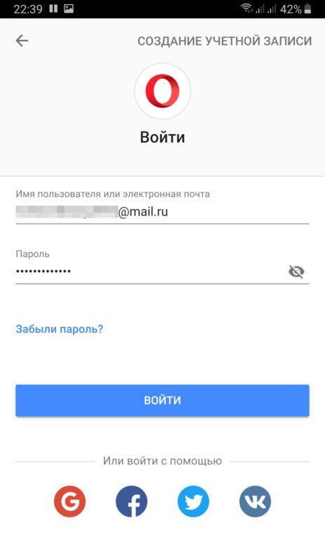 Вход в учетную запись браузера опера