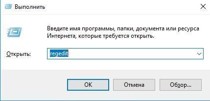 выполнить редактор реестра