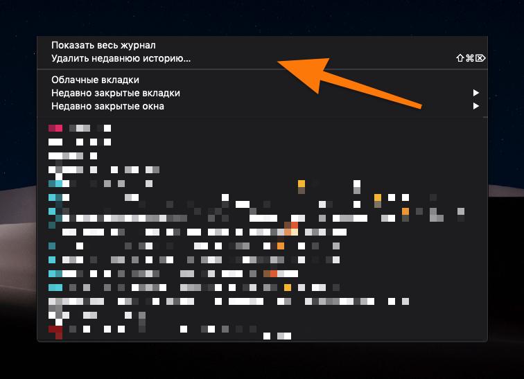 Контекстное меню «Журнал» в Firefox
