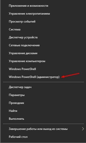 Windows PowerShell от имени администратора