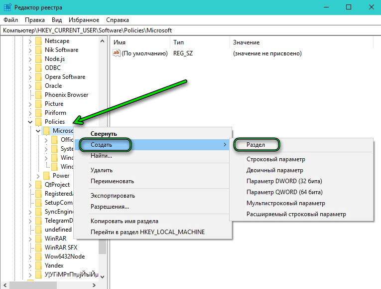 HKEY_CURRENT_USER/Software/Policies/Microsoft