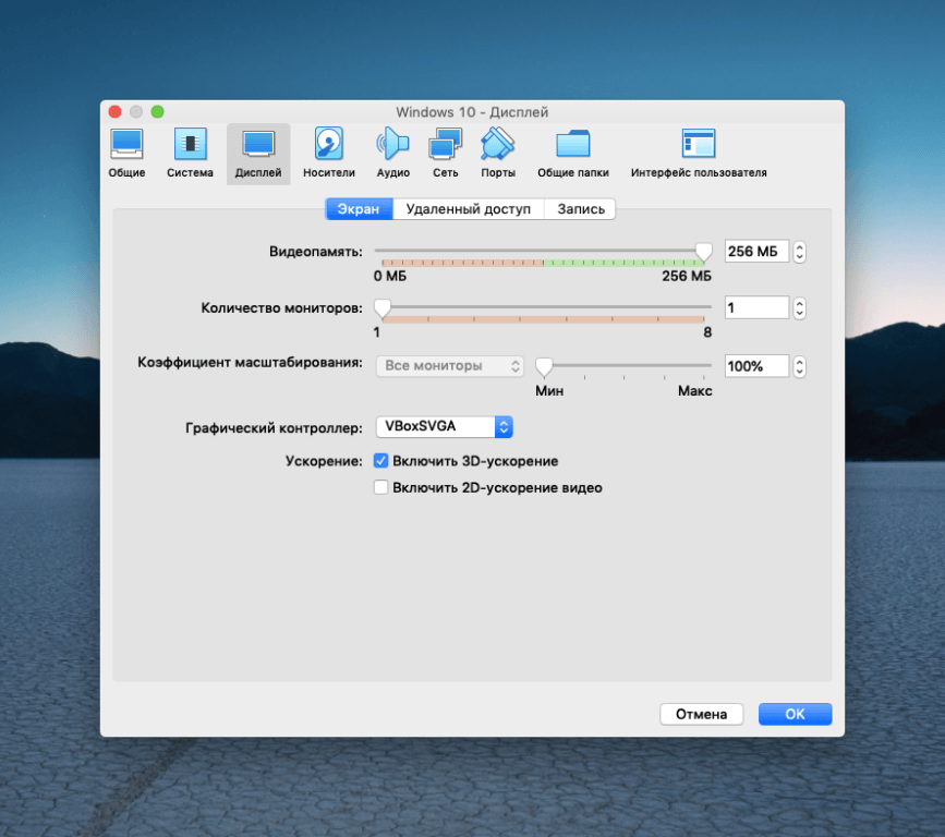Вкладка «Дисплей» в настройках VirtualBox