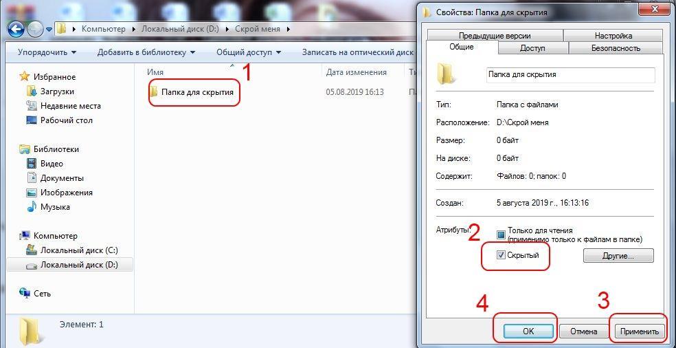 Атрибуты папки в Windows 7