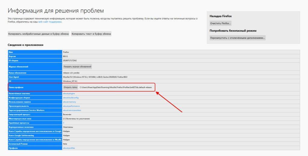 Как открыть папку с данными Mozilla Firefox