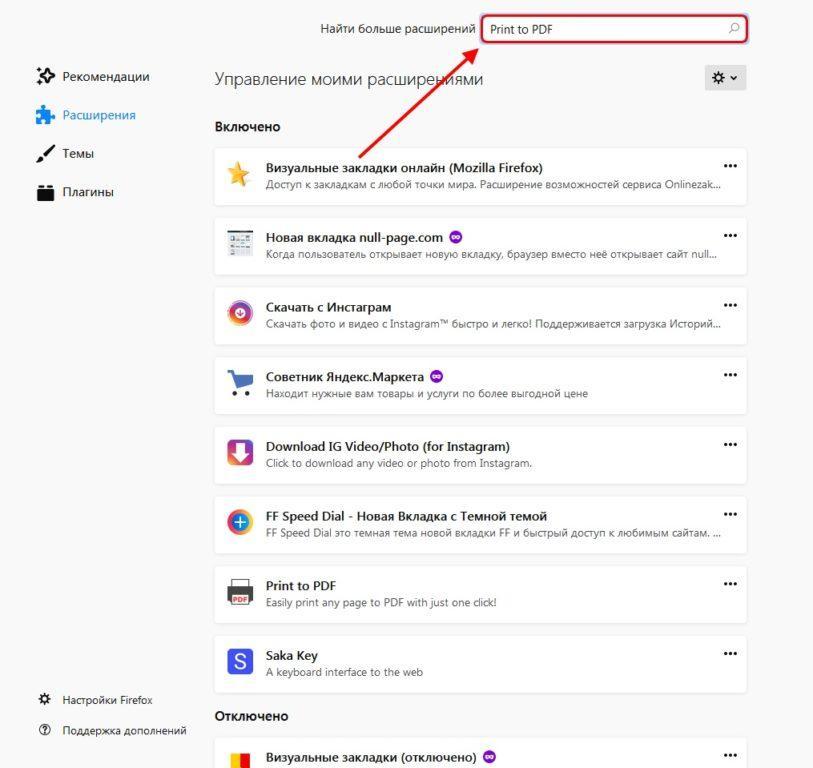 Как установить дополнение в Mozilla Firefox