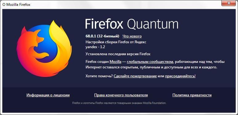 Как проверить наличие обновлений Mozilla Firefox