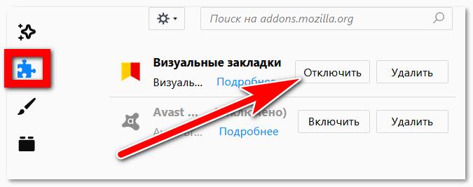 Отключение Визуальных закладок от Яндекса в Mozilla Firefox