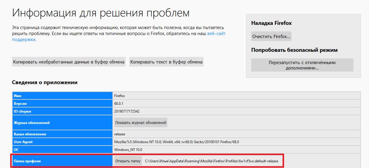 Сведения о приложении в Mozilla Firefox