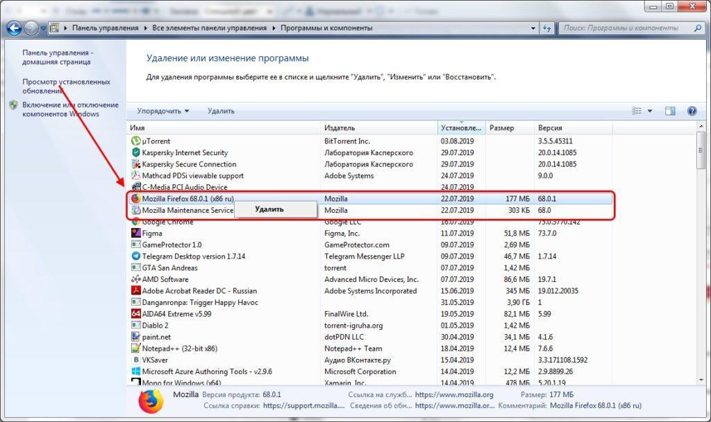 Как удалить браузер Mozilla Firefox