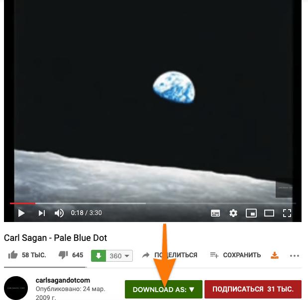 Кнопка Download As от расширения Easy YouTube Downloader