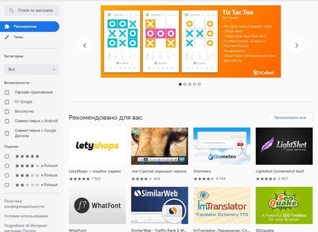 Магазин расширений Google Chrome