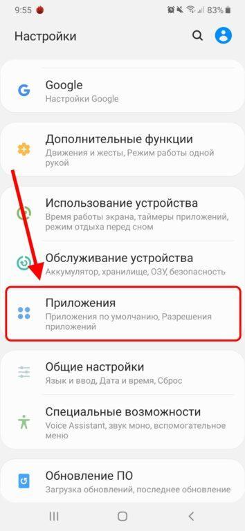 Как посмотреть список приложений на Android