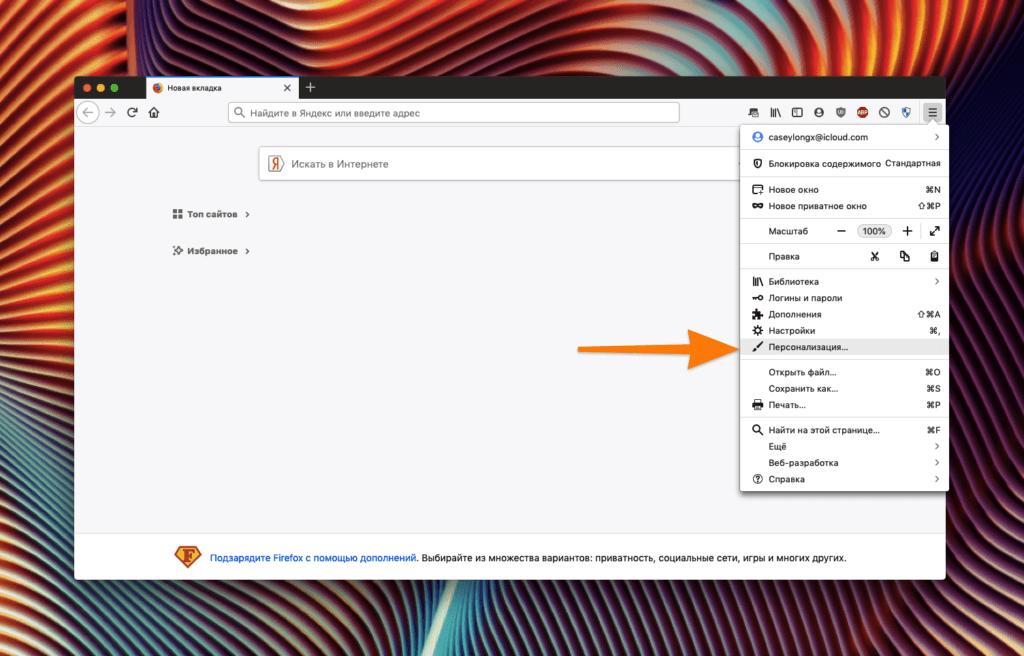 Список основных настроек и дополнительных функций Firefox