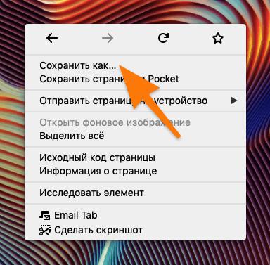 Контекстное меню в Firefox