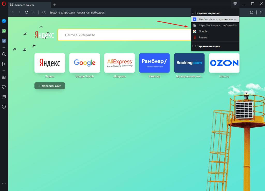 Открытие закрытых вкладок через иконку меню