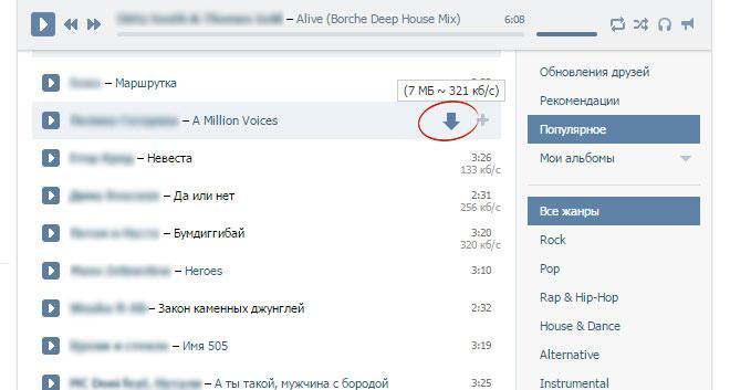 Аудиозаписи Вконтакте с Savefrom.net