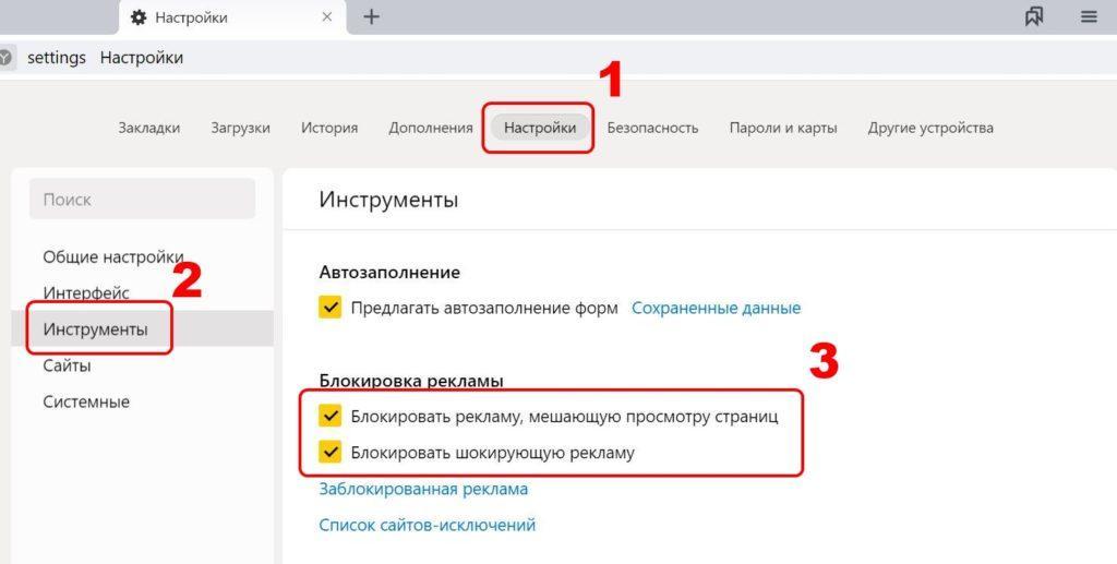 Вкладка «Инструменты» в настройках Яндекс Браузера