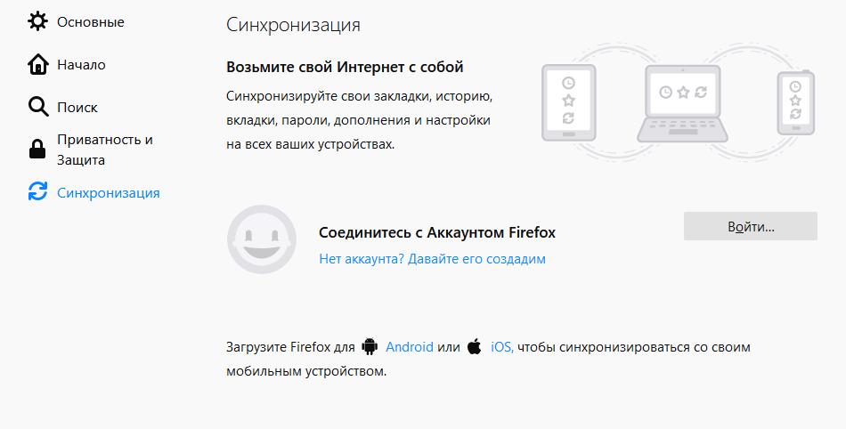 Синхронизация в Mozilla Firefox