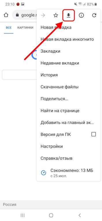 Как сохранить сайт в Google Chrome
