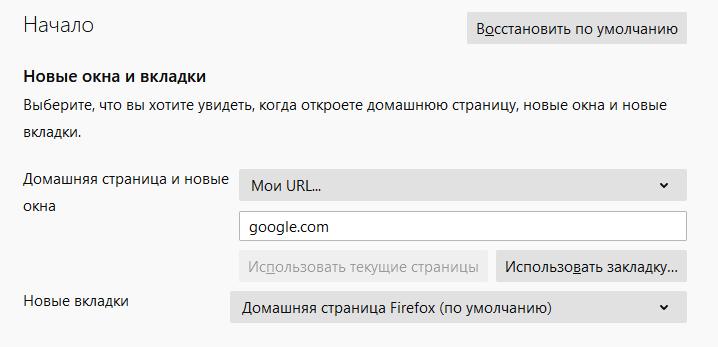 Установка начальной страницы в Mozilla Firefox