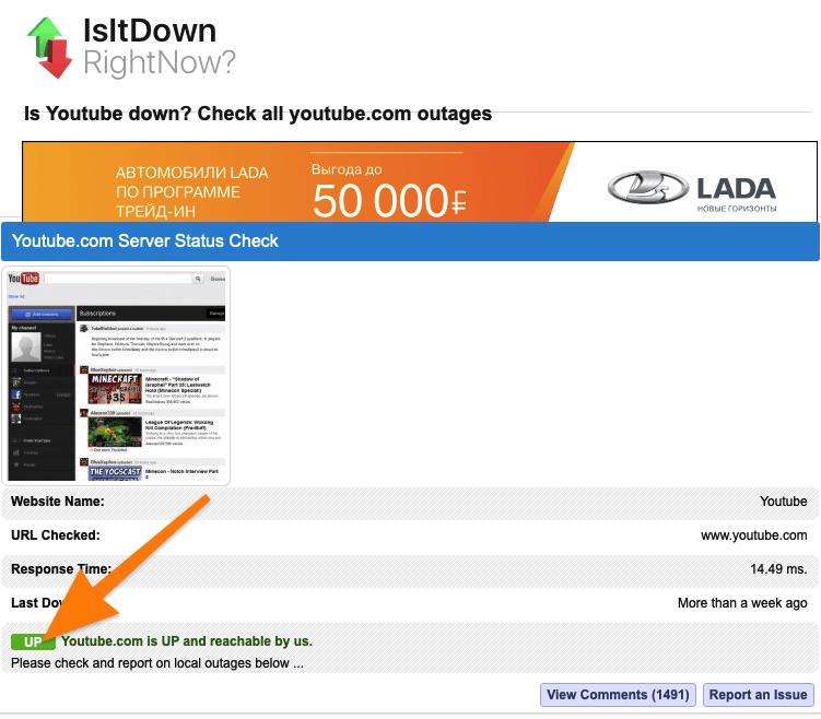 Результат проверки сайта в Is it Down Right Now?
