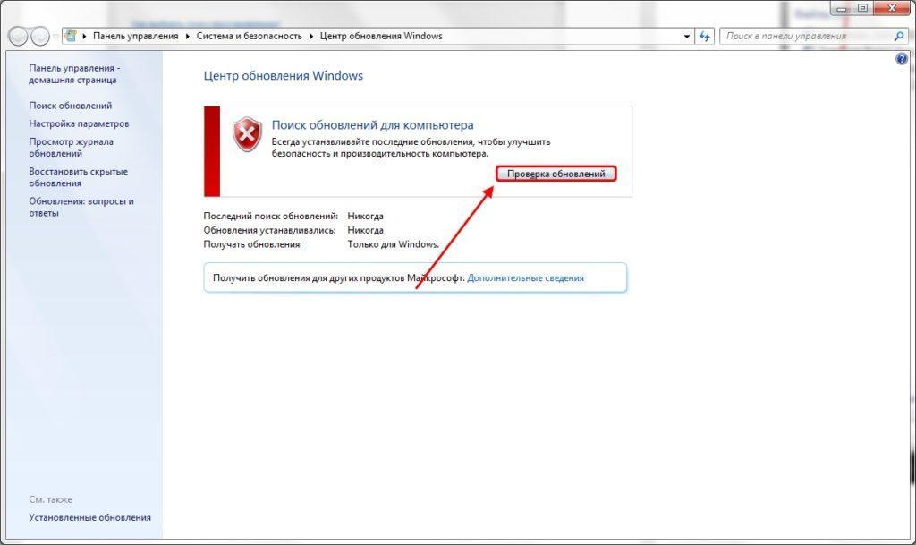 Как проверить наличие обновлений на Windows 7