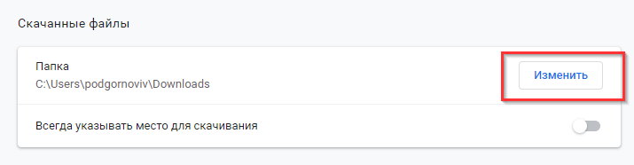 Директория загрузки google chrome