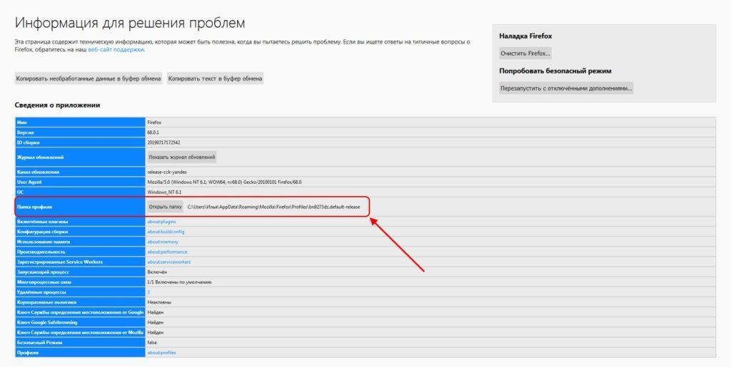 Как открыть папку Mozilla Firefox