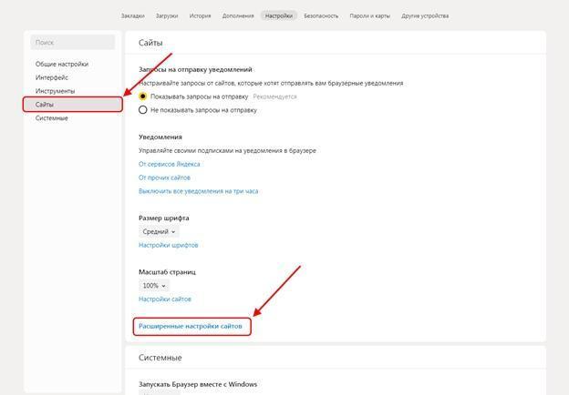 Как открыть расширенные настройки сайтов в Яндекс браузере