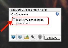 Как выключить аппаратное ускорение Flash Player