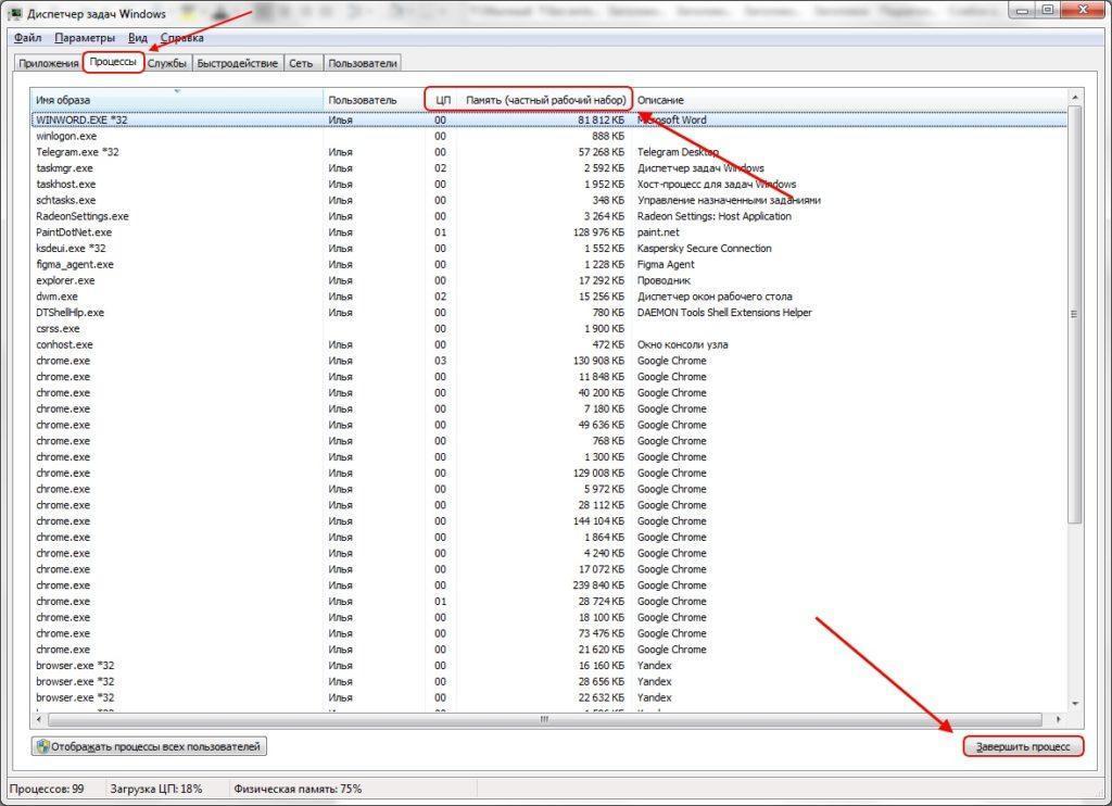 Как посмотреть запущенные процессы в Windows