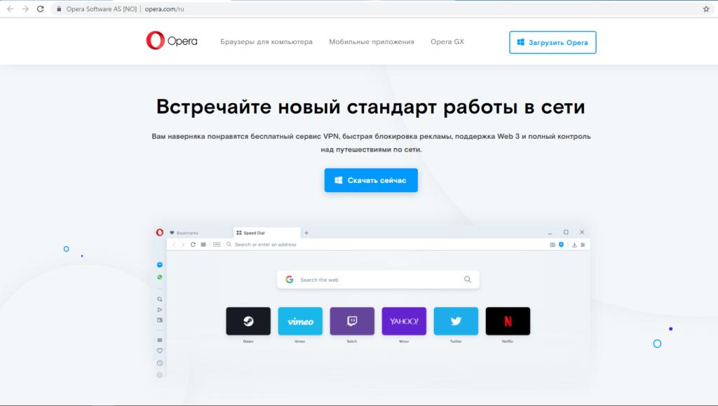 Официальный сайт браузера Opera