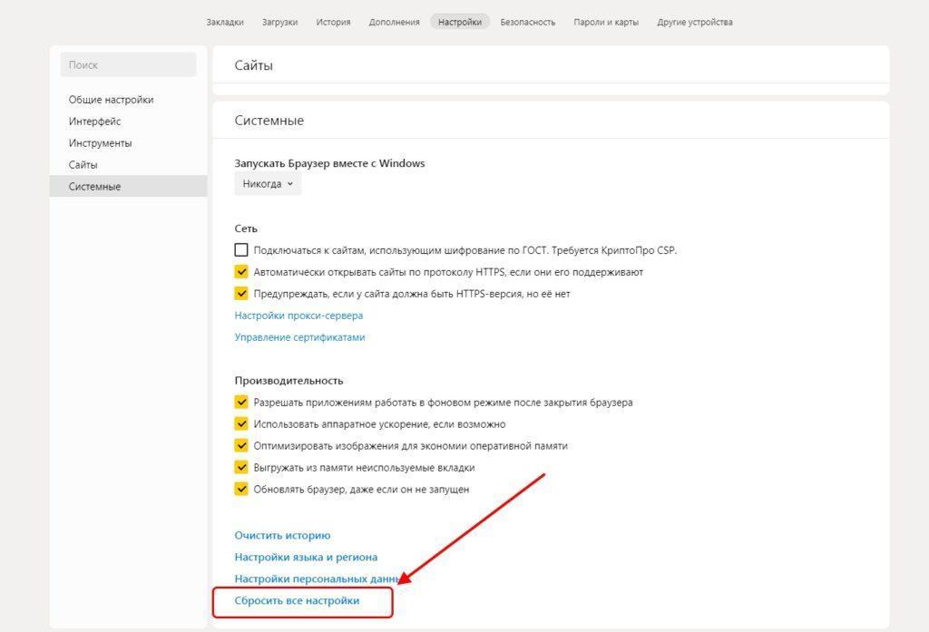 Как сбросить настройки Яндекс браузера
