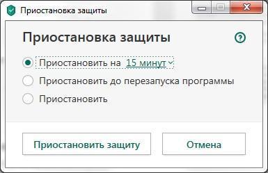 Как отключить антивирус Kaspersky