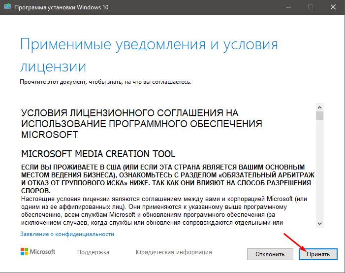 Условия лицензионного соглашения на использование программного обеспечения Microsoft