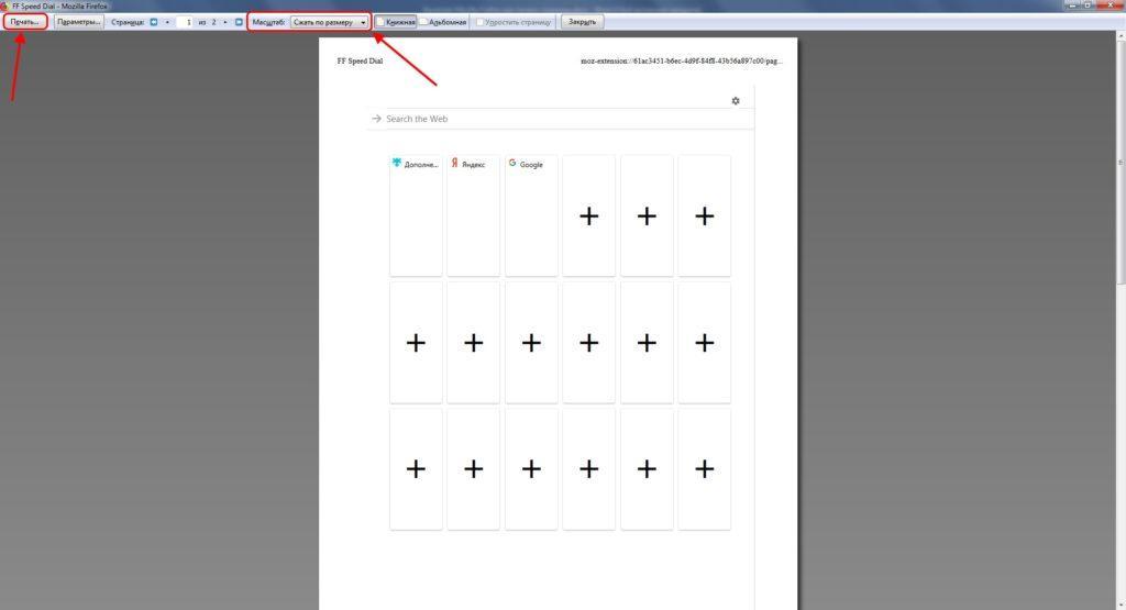 Как настроить масштаб при печати в Mozilla Firefox