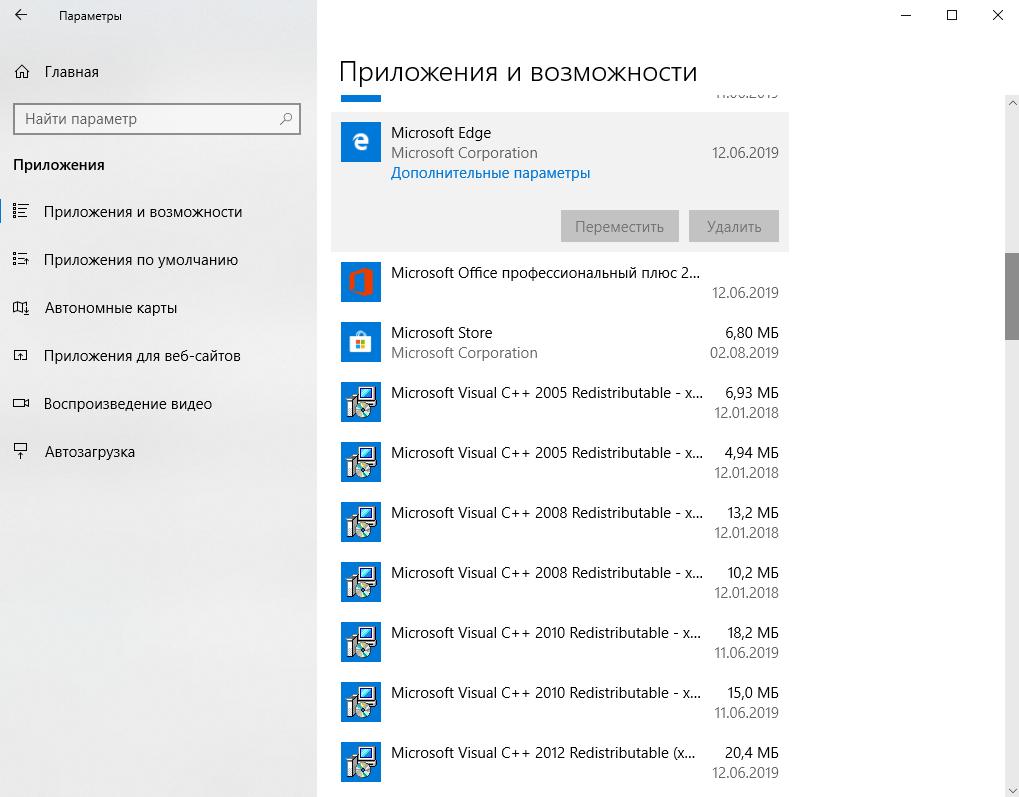 Как удалить или отключить Microsoft Edge