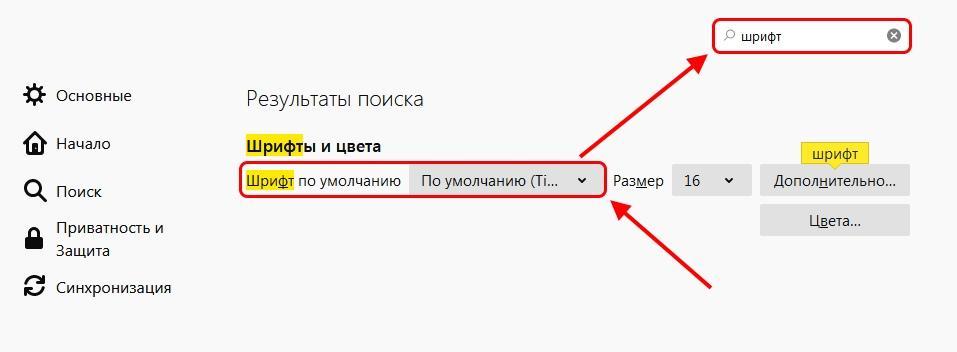 Как изменить шрифт в Mozilla Firefox