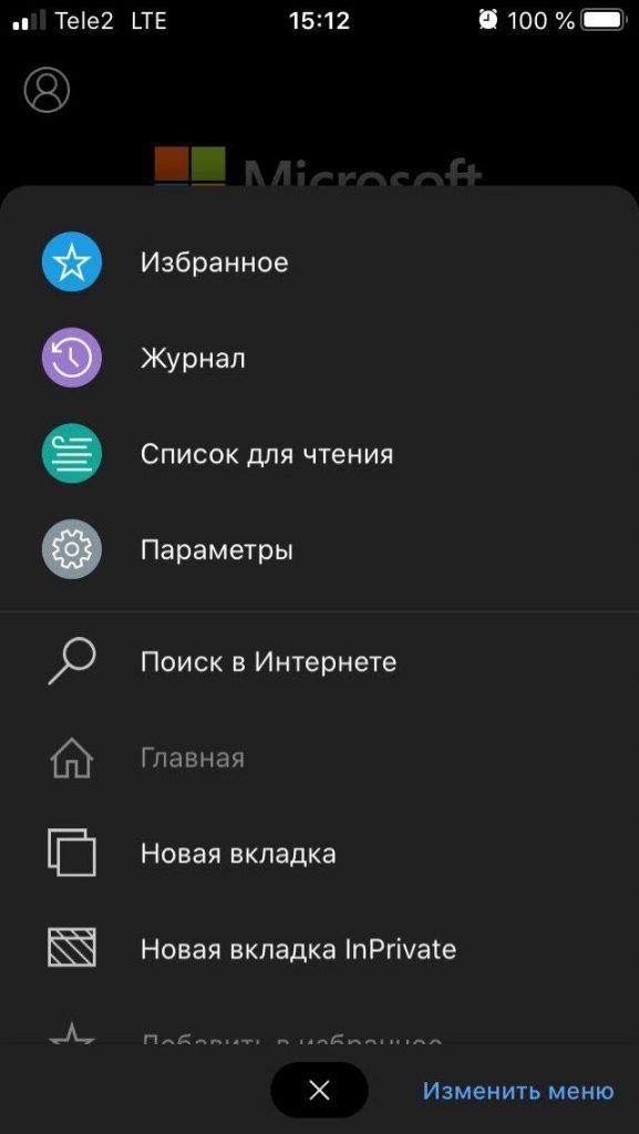 Главное меню мобильного Майкрософт Эдж