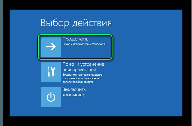 выход и использование виндоус 10
