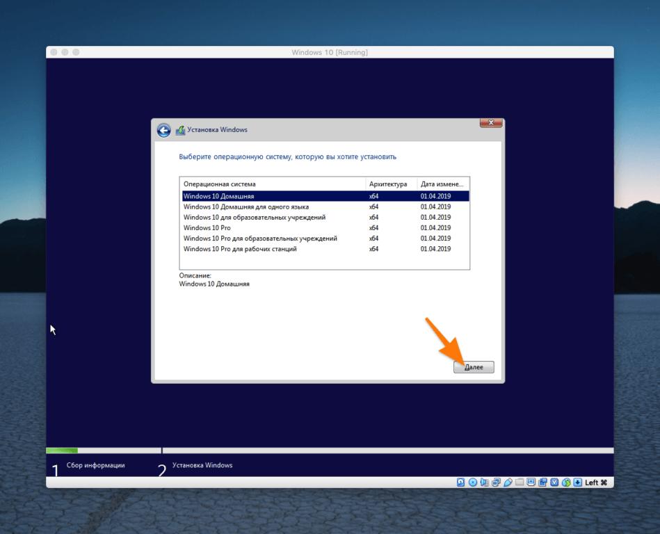 Окно выбора редакции Windows 10