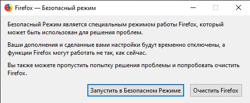 Запуск безопасного режима в Mozilla Firefox