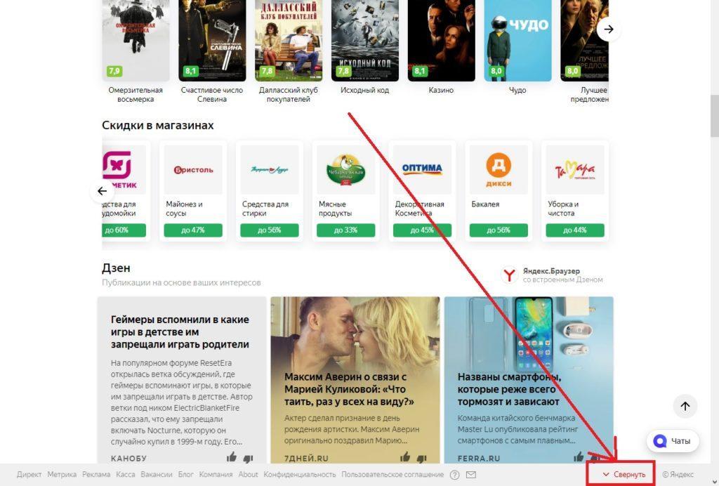 Отключение ленты Яндекс.Дзена на главной странице