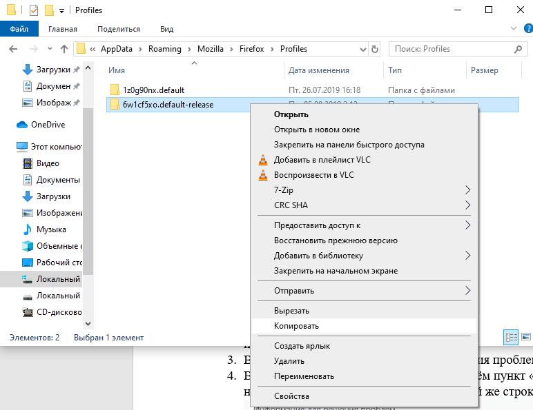 Папка профиля в Mozilla Firefox