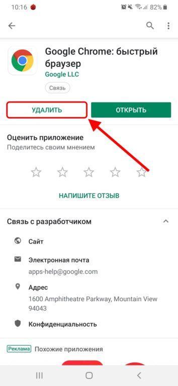 Как удалить Google Chrome на Android